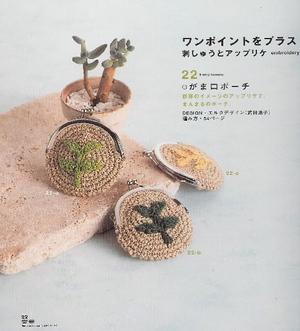 Crochetcoinpurst